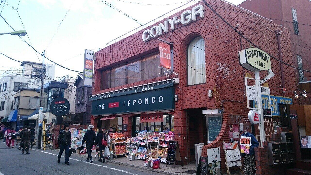 ドラッグストア一本堂 下北沢店