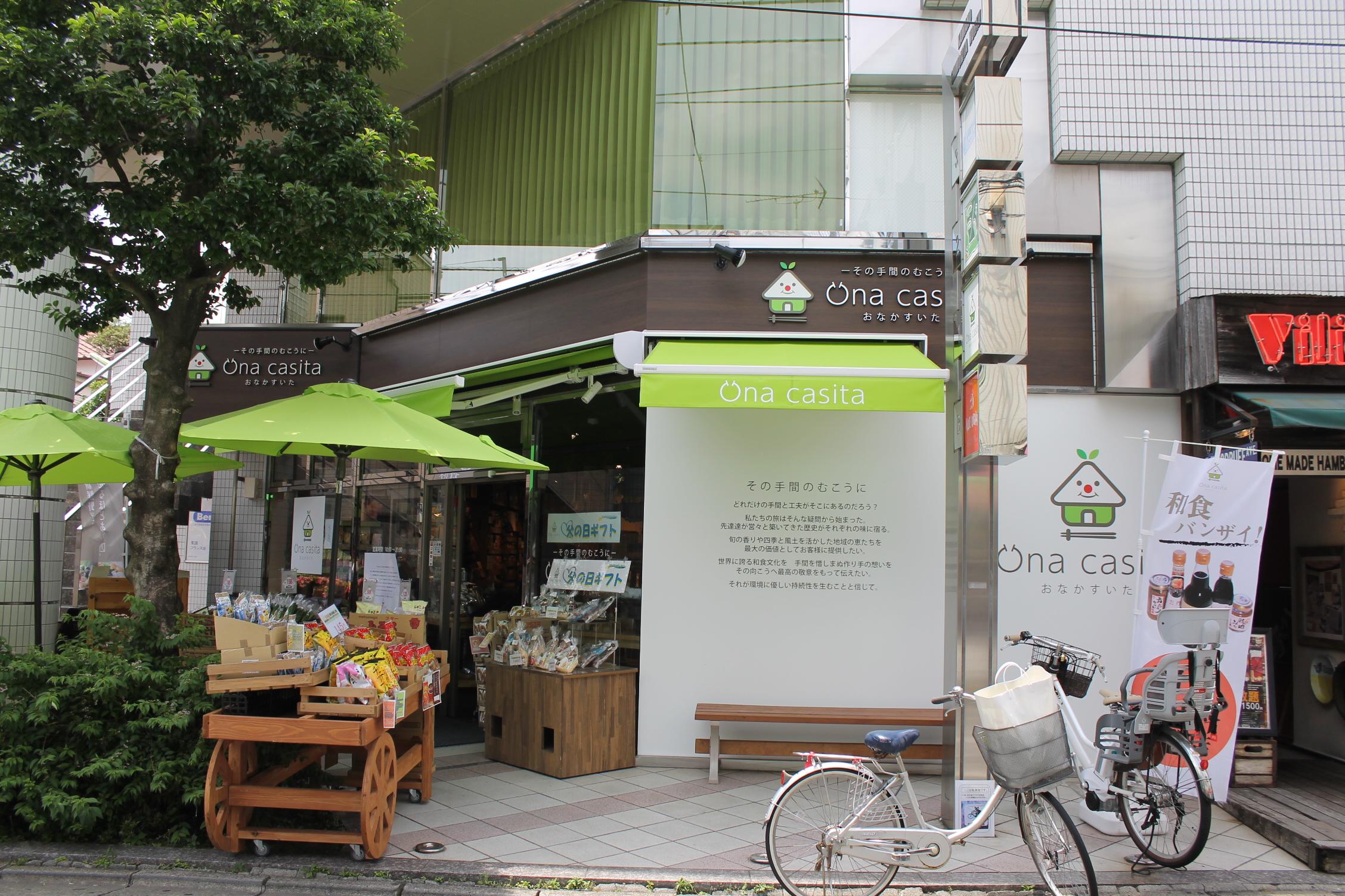 Una casita(オナカスイタ) 下北沢店
