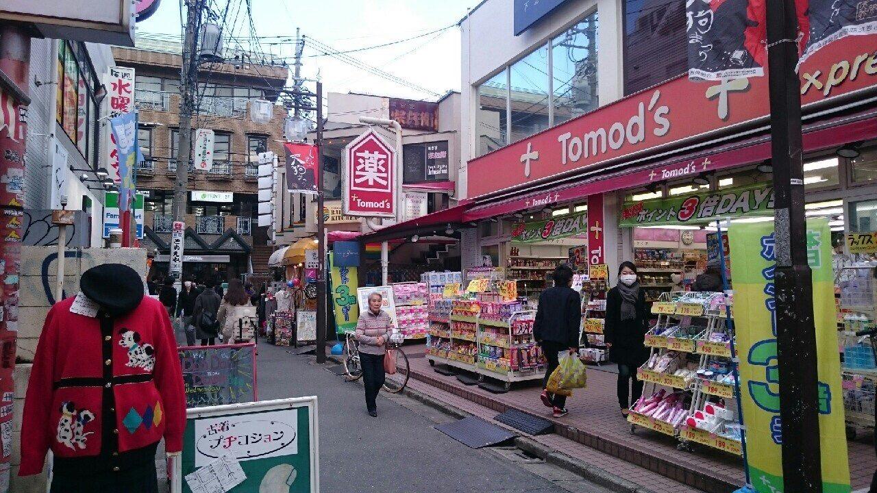 トモズエクスプレス 下北沢店